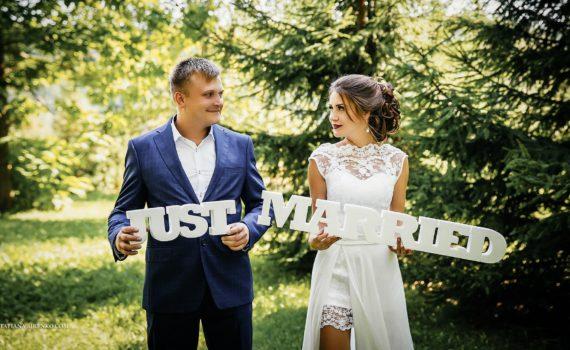 с текстом летняя фотосессия свадебная