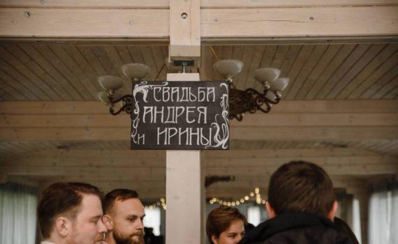 детали на свадьбе табличка